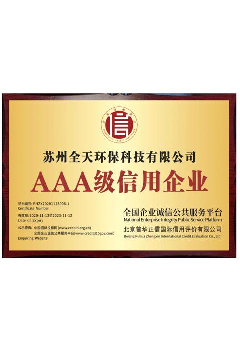 AAA级信用企业证书