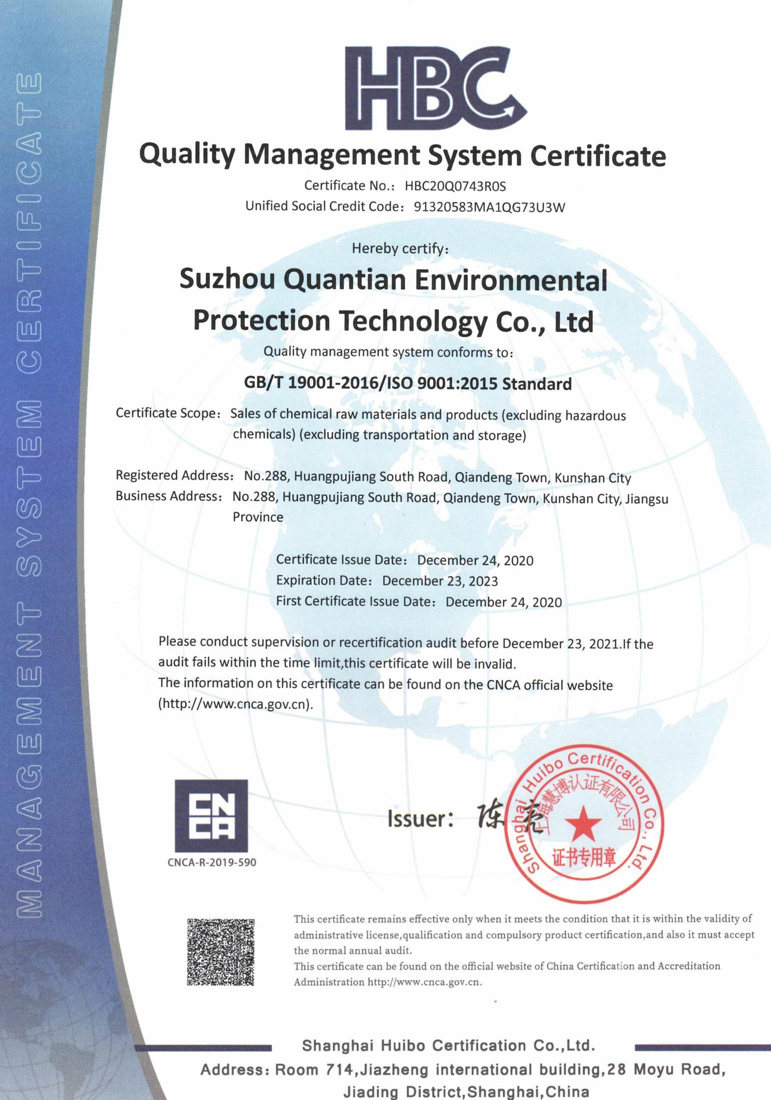 质量管理体系认证证书1