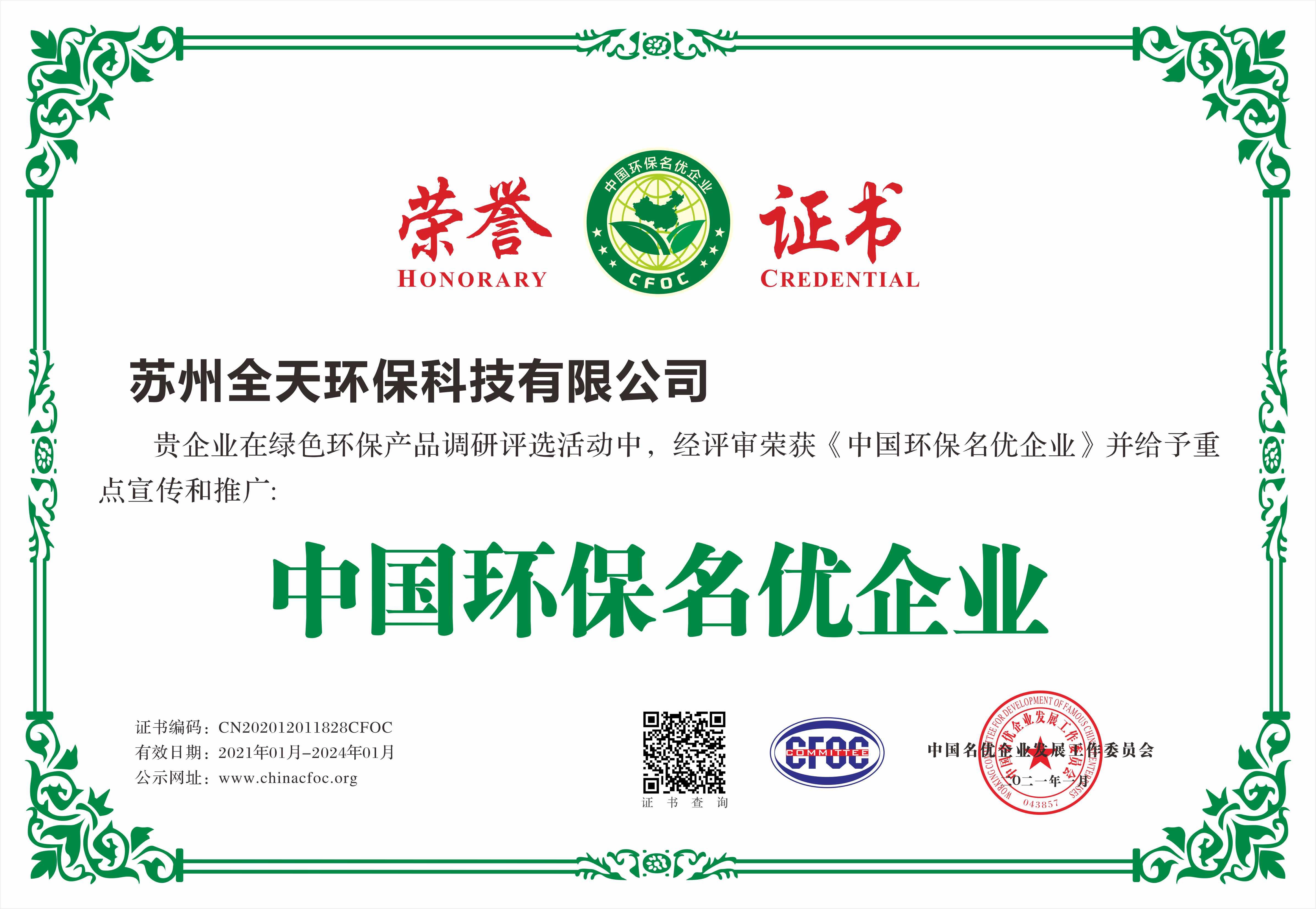 中国环保名优企业荣誉证书